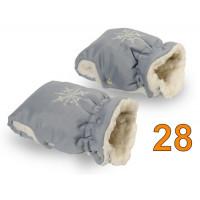 28 Муфта для коляски серая матовая