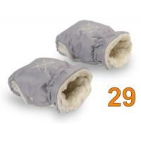 29 Муфта для коляски светло-серая матовая